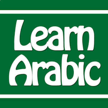 Arabic 1 - 1st quarter