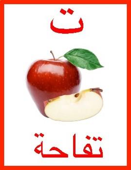 ABCs in Arabic