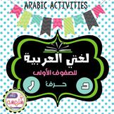 Arabic Activities - كراسة لغتي (د - ر)