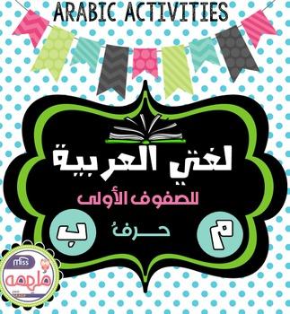 Arabic Activities - كراسة لغتي (م - ب)