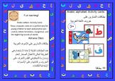 Arabic Alphabet Activity Cards