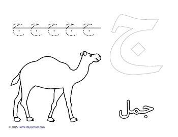 Arabic Alphabet Animals Trace and Colour