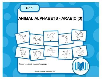 Arabic Alphabet Animals Unit 3 of 3