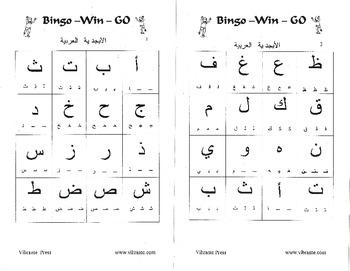 Arabic Alphabet Bingo