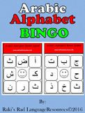 Arabic Alphabet- Bingo Game