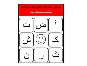 Arabic Alphabet- Bingo Game