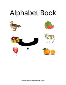 Arabic Alphabet Book - Letter Baa
