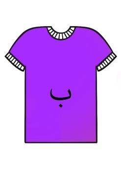Arabic Alphabet Clothing Match Game