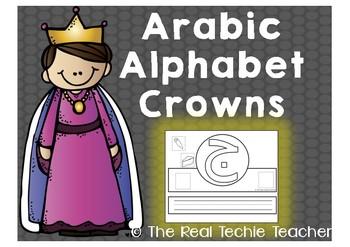 Arabic Alphabet Crowns