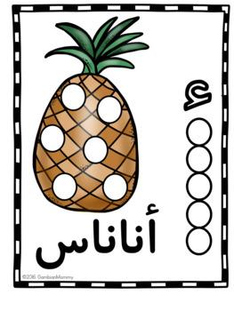 Arabic Alphabet Dot Pages