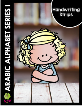 Arabic Alphabet Handwriting Strips