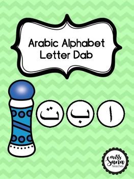 Arabic Alphabet Letter Dab Activity