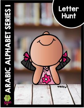 Arabic Alphabet Letter Hunt