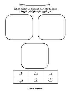 Arabic Alphabet Letter Shape Sort