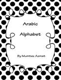 Arabic Alphabet Letters Cards :الحروف الأبجدية العربية