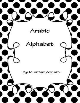 Arabic Alphabet Letters Cards الحروف الأبجدية العربية By Mzat Tpt
