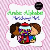 Arabic Alphabet Matching Mat