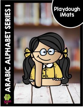 Arabic Alphabet Playdough iMats