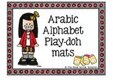 Arabic Alphabet Playdough Mats