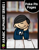 Arabic Alphabet Poke Pin Pages
