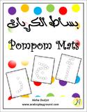 Arabic Alphabet Pompom Mats
