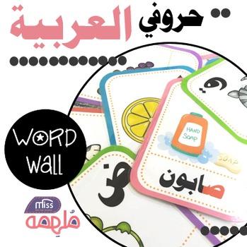Arabic Alphabet Posters - حروفي
