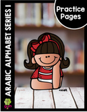 Arabic Alphabet Practice Pages
