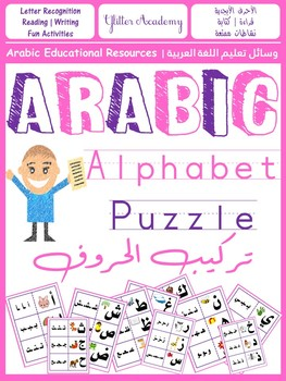 arabic alphabet puzzle memory game all forms