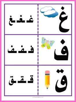 Arabic Alphabet Puzzle & Memory Game (ALL FORMS)   تركيب الأحرف الأبجدية