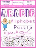 Arabic Alphabet Puzzle & Memory Game (ALL FORMS)   تركيب ا