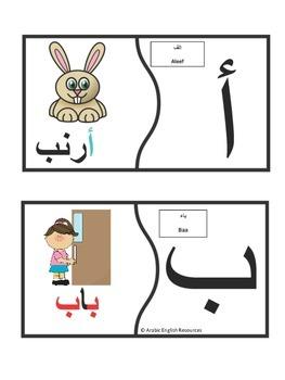 Arabic Alphabet Puzzles