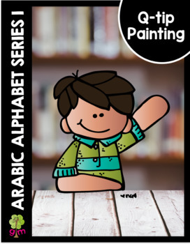 Arabic Alphabet Q-tip Painting Pages