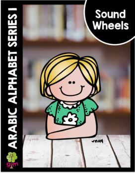 Arabic Alphabet Sound Wheels