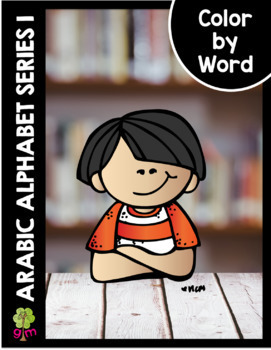 Arabic Alphabet Roll and Paste