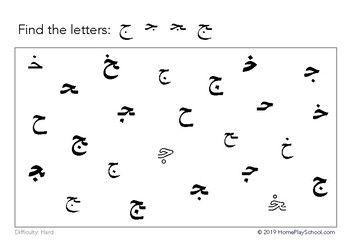 Arabic Alphabet Search FREE Sample