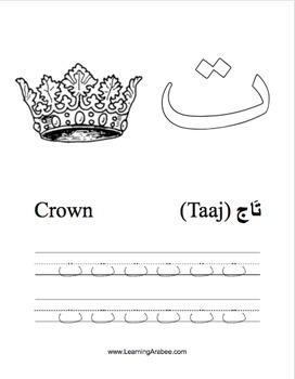 Arabic Alphabet Song Colouring Book