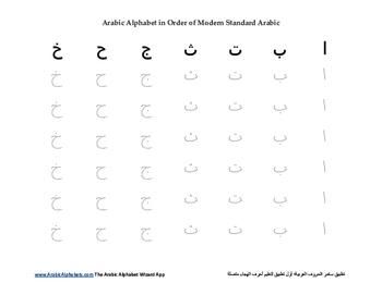 Arab matching review
