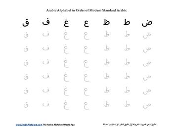arabic alphabet tracing worksheets by arabic alphabet tpt. Black Bedroom Furniture Sets. Home Design Ideas