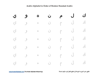 photo relating to Arabic Alphabet Worksheets Printable known as Arabic Alphabet Tracing Worksheets