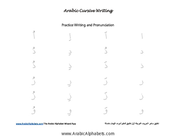Arabic Alphabet Writing System