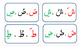 Arabic Alphabet vowels flash cards