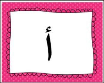 Miniture Arabic Alphabet/Harf Sampler
