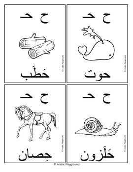 Arabic Alphabets Beginning Sounds Vocabulary Flash Cards
