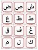 Arabic Alphabets Flashcards