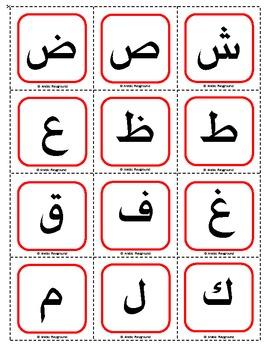 arabic alphabets flashcards by arabic playground tpt. Black Bedroom Furniture Sets. Home Design Ideas