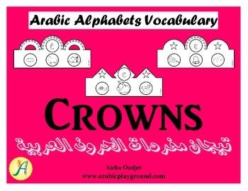 Arabic Alphabets Vocabulary Crowns