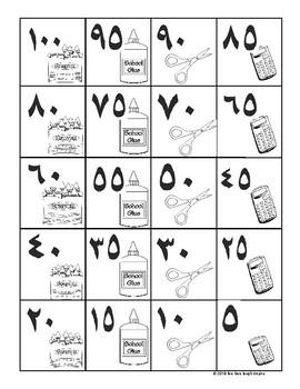 Arabic-Back to School # Ordering