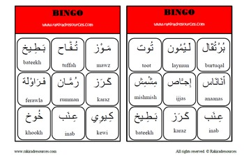 Arabic Bingo Game- BUNDLE
