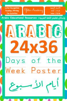 Arabic Bulletin Board 24x36 Poster - Days of the Week أيام الأسبوع