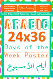 Arabic Bulletin Board 24x36 Poster - Days of the Week أيام